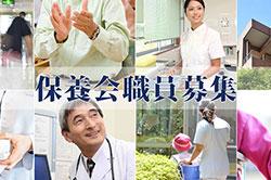 竹丘病院リクルートサイト