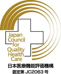 日本医療評価機構認定第JC2036号