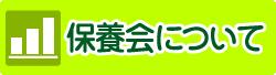 about_hoyokai